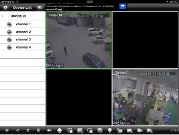 программа для удаленного видеонаблюдения через интернет - фото 4